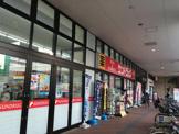 サンドラッグ フォレスト南大沢店