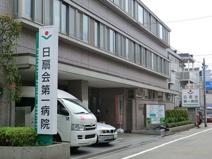 日扇会(医療法人財団) 第一病院