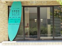 目黒駅前メンタルクリニック