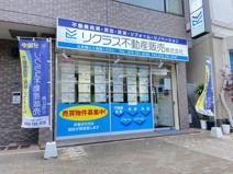 リクラス不動産販売(株)