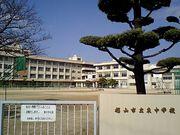 福山市立東中学校の画像1
