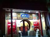 梅花子中国料理店