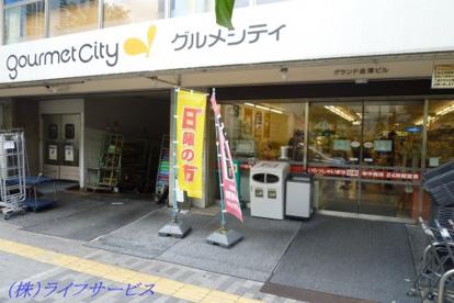 グルメシティ新大阪店の画像1