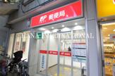 浦安駅前郵便局