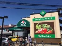 Santoku(サントク) 長沼店