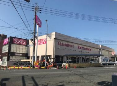ディスカウントドラッグコスモス 山の田店の画像1