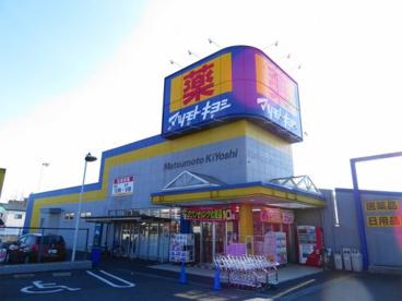 マツモトキヨシ戸祭店の画像1
