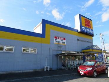 マツモトキヨシ戸祭店の画像2