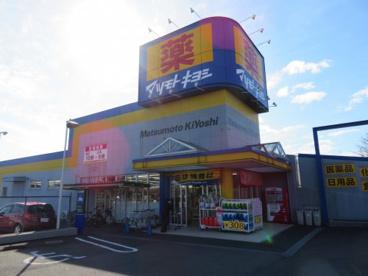 マツモトキヨシ戸祭店の画像3
