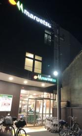 マルエツプチ 松庵三丁目店の画像1