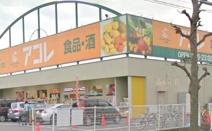 アコレ 新松戸北1丁目店