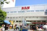 Akafudado(赤札堂) 深川店