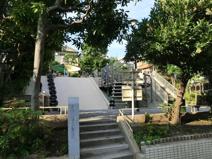 西の台公園