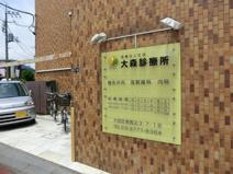 大森診療所