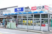 ビッグ・エー 浦和辻店