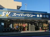 スーパーバリュー 南浦和店