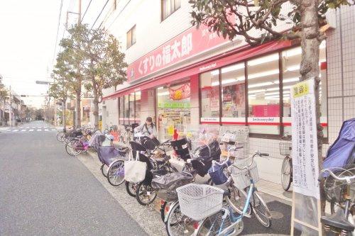 くすりの福太郎 南葛西店の画像