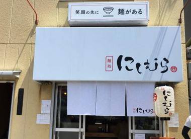 麺処にしむらの画像1