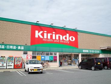 キリン堂 野崎店の画像1