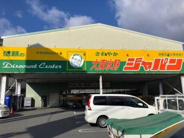 ジャパン 大東氷野店の画像1