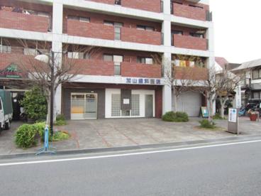 加山歯科医院の画像1