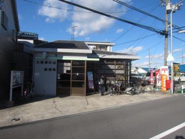 大東津の辺郵便局の画像1