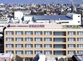練馬総合病院