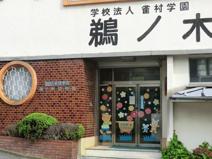 鵜ノ木幼稚園