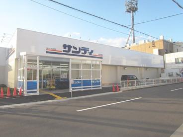 サンディ 四条畷店の画像1
