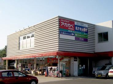 ドラッグストアアカカベ 楠公通店の画像1