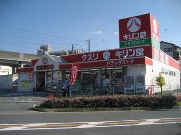 キリン堂 忍ヶ丘店の画像1