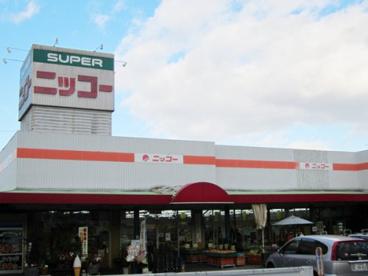 生鮮食品スーパー ニッコー 星田店の画像1