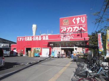 アカカベ藤が尾店の画像1