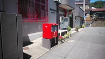 横浜岸谷郵便局