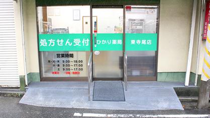 株式会社ひかり ひかり薬局 東寺尾店の画像1