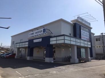 コミック・バスター土浦永国店の画像1