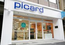 Picard(ピカール) 広尾店