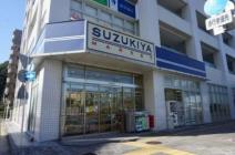 スズキヤ 磯子店
