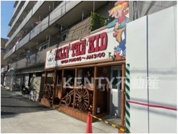 ビリー・ザ・キッド西蒲田店の画像1