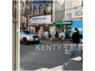 ココカラファイン田園調布駅前店の画像1