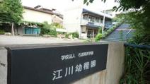 江川幼稚園