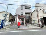 板橋徳丸郵便局