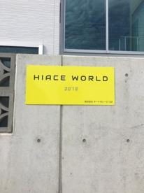 HIACE WORLDの画像3
