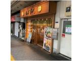 しぶそば 大井町店