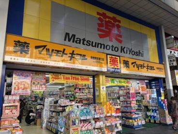 マツモトキヨシ 巣鴨駅北口店の画像1