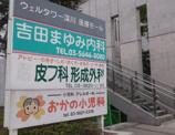 吉田まゆみ内科