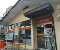 尼崎東園田八郵便局