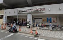 KOHYO園田プラザ店