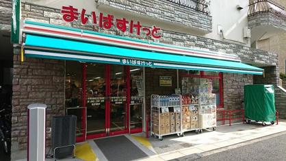 まいばすけっと 中野本町3丁目店の画像1