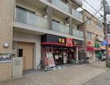 すき家 阪急園田駅前店